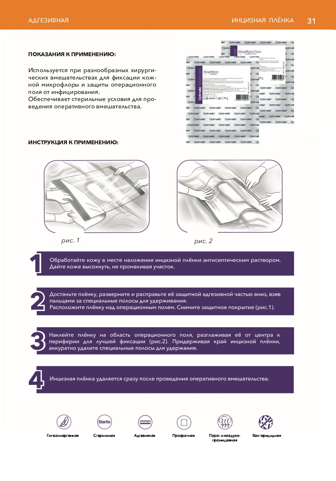 продукции Optimelle 31 pdf