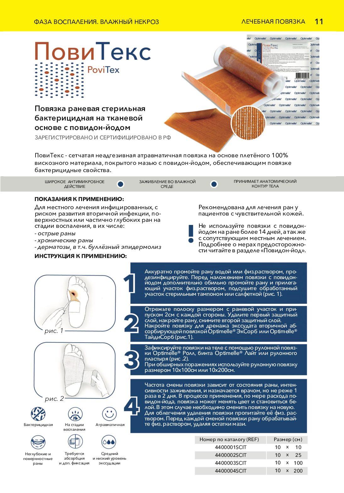 продукции Optimelle2 1 60 11 pdf