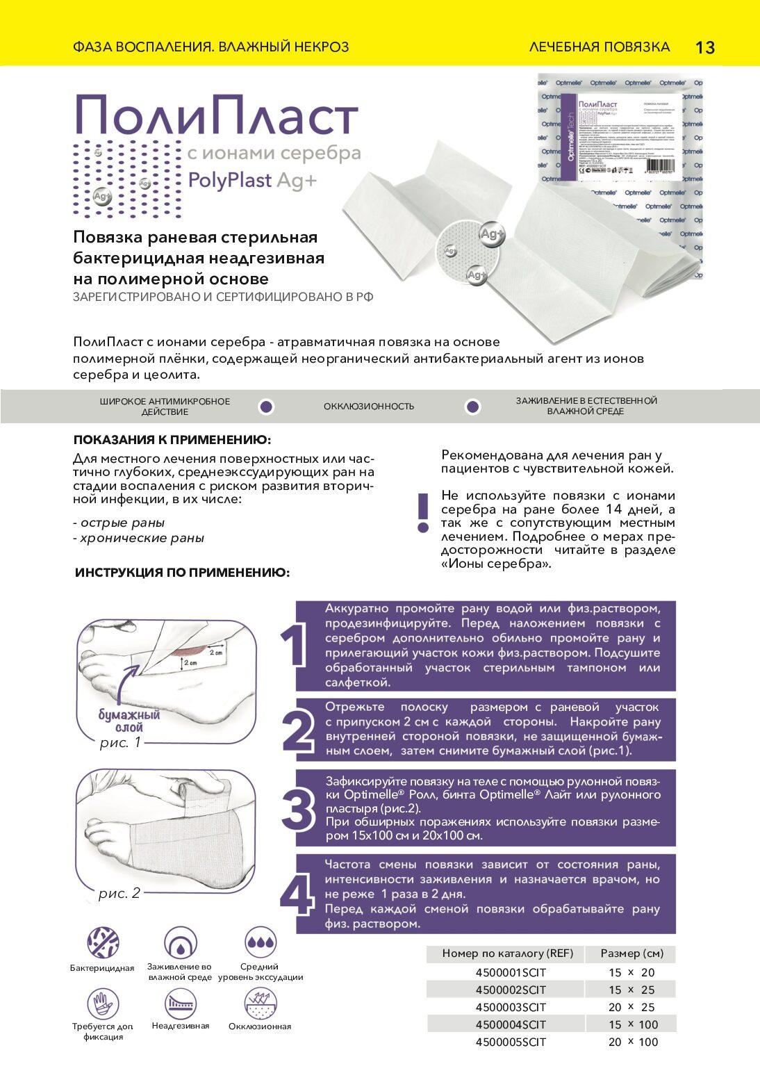 ПолиПласт с ионами серебра