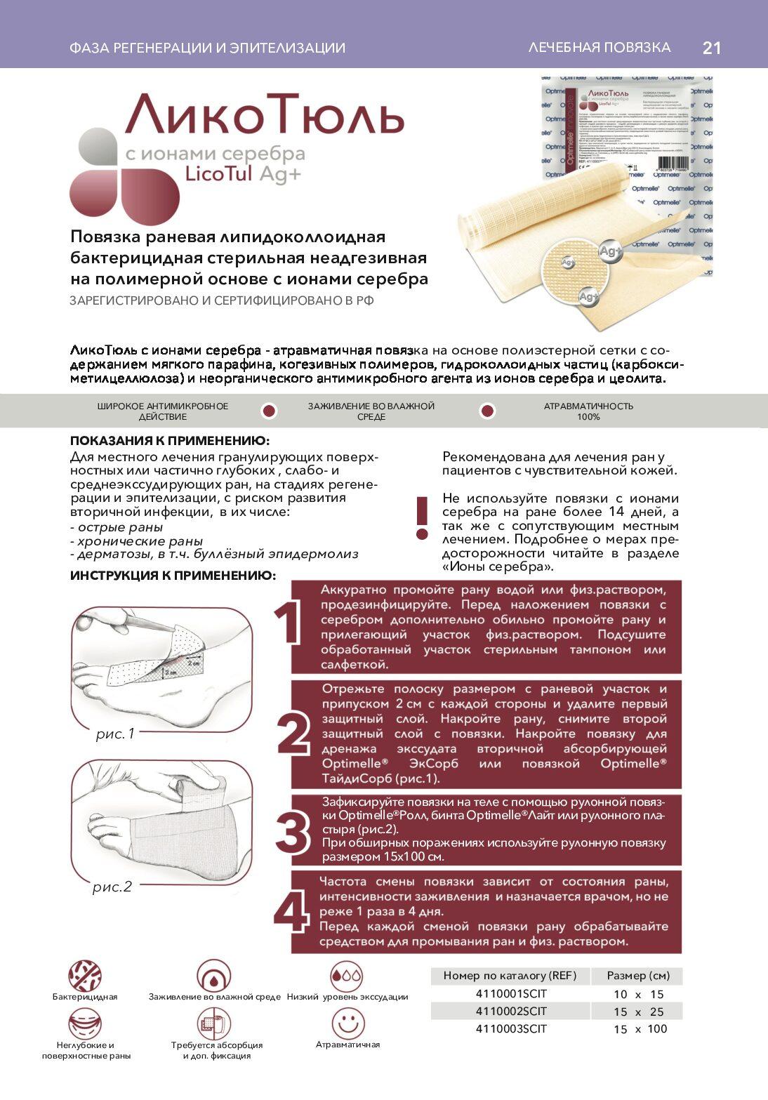 продукции Optimelle2 1 60 21 pdf