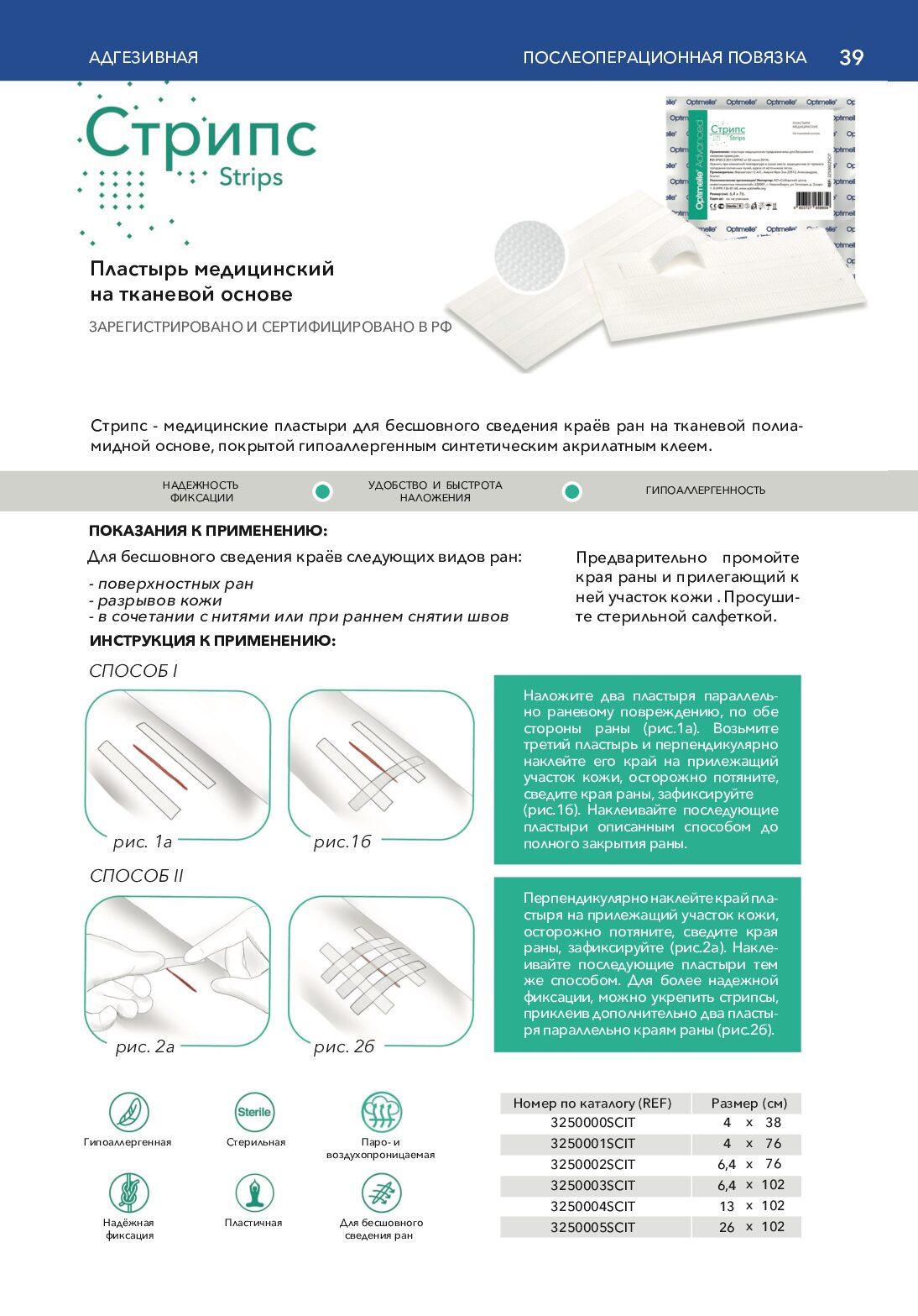 продукции Optimelle2 1 60 39 pdf