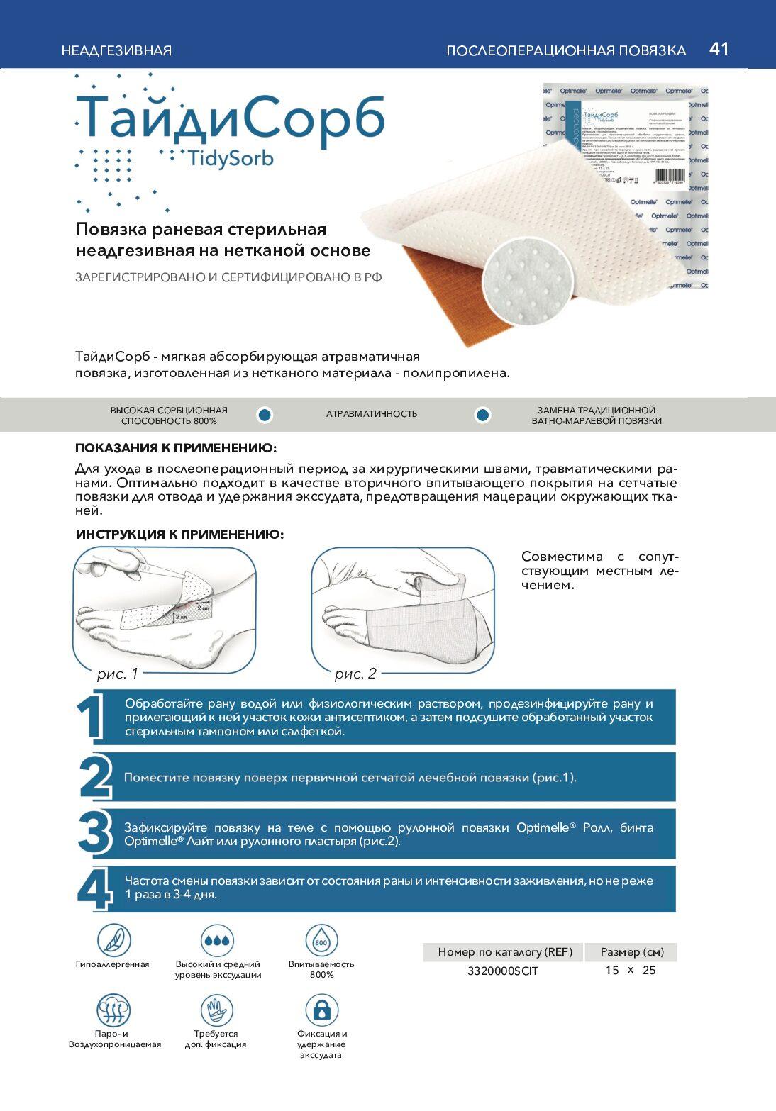 продукции Optimelle2 1 60 41 pdf