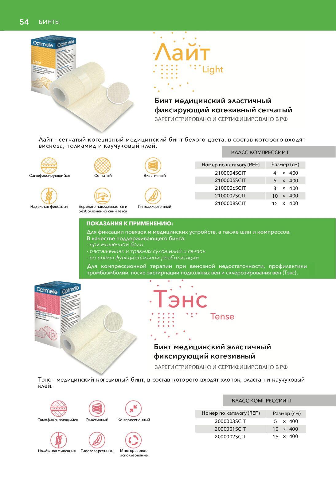 продукции Optimelle2 1 60 54 pdf